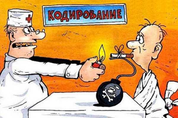 Чем опасно кодирование от алкоголизма | БезЗапоя.ру